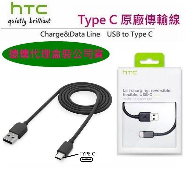 免運-HTC DC M700【盒裝原廠傳輸線】Type C,U19e M10 EVO、U Play、U Ultra、U11+ U12+ U11 EYEs【遠傳公司貨】