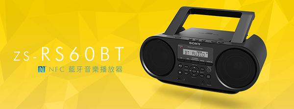 SONY ZS-RS60BT NFC 藍牙音樂 手提音響 ALL IN ONE音樂播放【台灣索尼公司貨】