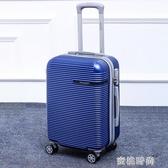 密碼箱行李箱女拉桿箱萬向輪小清新韓版28寸大容量旅行箱男20皮箱『蜜桃時尚』
