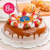 【樂活e棧】 父親節造型蛋糕-香豔焦糖瑪奇朵蛋糕(8吋/顆,共2顆)