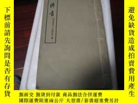 二手書博民逛書店1956年線裝書《越絕書》厚一冊罕見E2Y14735