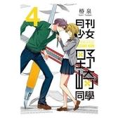 月刊少女野崎同學(4)