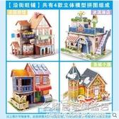 兒童拼圖立體3d模型男女孩手工DIY房子寶寶早教益智開發玩具拼裝 名購居家