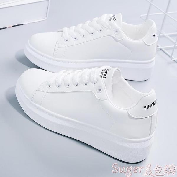 小白鞋 2021年春季小白鞋女爆款春秋新款夏薄款白鞋網紅女鞋運動百搭板鞋  【618 大促】