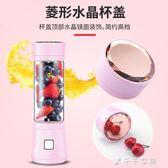 全自動便攜式榨汁機電動迷你果汁機學生嬰兒料理充電榨汁杯消費滿一千現折一百