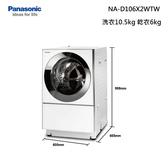 *~新家電錧~*【國際  NA-D106X2WTW】10.5公斤日本製洗脫烘滾筒洗衣機 【實體店面】
