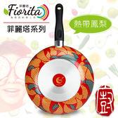 『義廚寶』❉歡樂慶繽紛價❉ 菲麗塔系列_29cm深炒鍋 [FD06熱帶鳳梨]~為您的料理上色【單鍋】