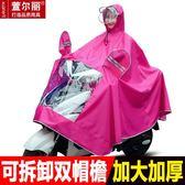 電動摩托車雨衣成人自行車戶外騎行徒步男女士加大加厚雨披  居家物語