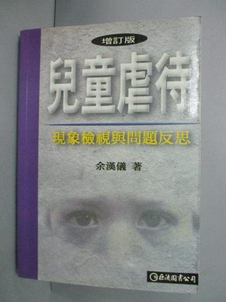 【書寶二手書T4/社會_GPE】兒童虐待-現象檢視與問題反思_餘漢儀