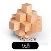 九連環 兒童益智力解環孔明鎖九連環套魯班鎖木制高智商玩具機關學生禮盒【免運】