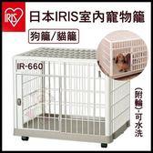 『寵喵樂旗艦店』Marukan 【IR-660】日本IRIS室內寵物籠狗籠/貓籠-(附輪)-可水洗