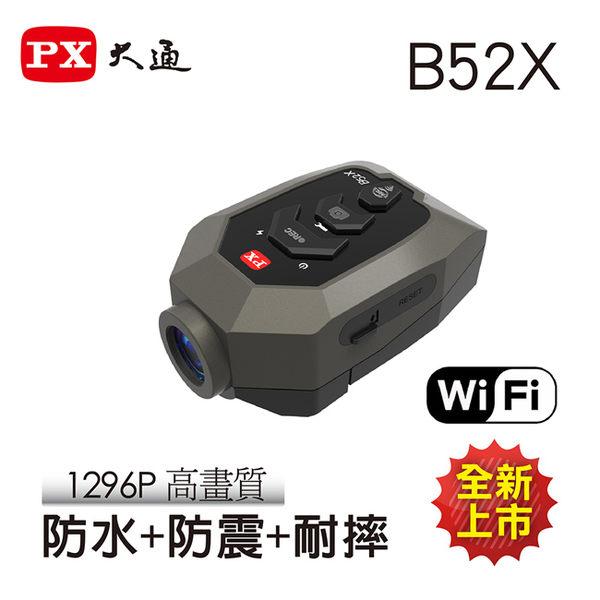 贈記憶卡 ★ PX 大通 ★ 單車/機車跨界行車記錄器 B52X
