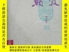 二手書博民逛書店朝霞罕見1975 7Y316884