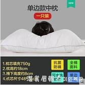 水星家紡枕頭全棉面料抗菌枕芯成人家用護頸枕頭單雙人學生枕芯 NMS美眉新品