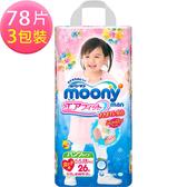 滿意寶寶 日本頂級超薄紙尿褲 (女用) 箱購 XXL (26片x3包/箱)