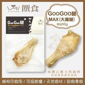 *WANG*饌食Trufood《GooGoo腿MAX(大雞腿)》-95g 貓狗可食用/可混乾糧/天然食材/即食零食