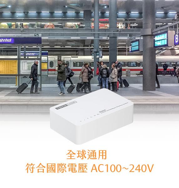 附發票【TOTOLINK】 S505 五埠家用乙太交換器 5 個 10/100Mbps 網路集線器 可店取