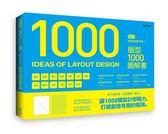 (二手書)設計就該這麼好玩!版型1000圖解書