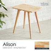 Alison艾利森木作簡約系列餐椅凳/2入組/DIY組裝  [NATURAL SIGNATURE] / H&D東稻家居