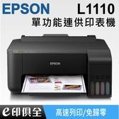EPSON L1110 高速單功連續供墨複合機