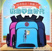 書包小學生 1-2-3-6年級男女生減負後背兒童書包超輕防水護脊背包  遇見生活