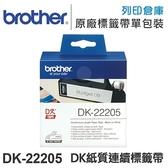 Brother DK-22205 紙質白底黑字連續標籤帶 (寬度62mm) /適用QL-500/QL-570/QL-580N/QL-650TD/QL-700/QL-720NW