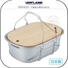 《飛翔無線3C》UNIFLAME 660416 不鏽鋼洗槽附砧板 6L│公司貨│日本精品 戶外露營 可加熱 天然木頂蓋