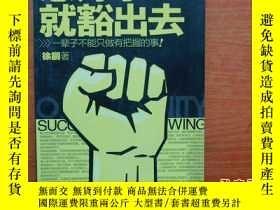 二手書博民逛書店罕見想好了就豁出去18483 徐鵬 新星出版社 出版2015