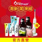 Oral Fresh 歐樂豬新春禮包-清新潔淨組