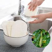 ✭米菈生活館✭【H34-1】廚房專用絲瓜清潔刷 鍋具 碗碟 洗碗 衛生 乾淨 水槽 刷子 洗鍋 不沾油