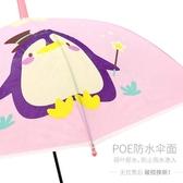 雨傘多妙屋兒童雨傘男童女童幼兒園小孩學生超輕透明長柄寶寶塑料雨傘LX 嬡孕哺
