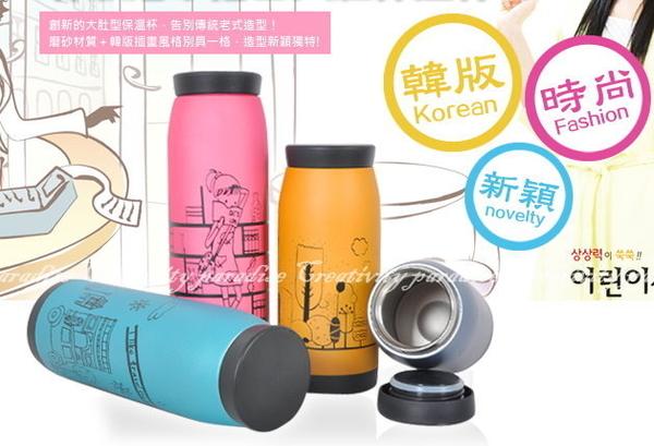 【大肚保溫杯350ml】韓系不銹鋼塗鴉插畫磨砂水杯不鏽鋼真空保溫瓶