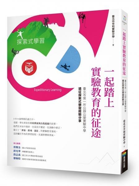 一起踏上實驗教育的征途:臺北市第一所公辦公營實驗中學的遠征探索...【城邦讀書花園】