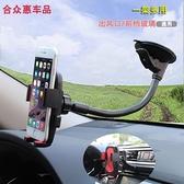 汽車用車載手機支架多功能吸盤式加長導航支架出風口通用蘋果三星