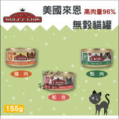 LION來恩〔無穀主食貓罐,3種口味,155g〕(單罐)