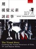(二手書)用視覺元素說故事:創造電影、電視與數位媒材的視覺結構