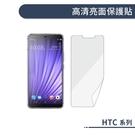 高清 亮面 HTC Desire 10 pro 保護貼 螢幕保護貼 亮面 貼膜 保貼 手機螢幕貼 軟膜