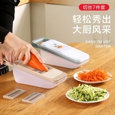 (快出)切菜神器 廚房多功能土豆絲切絲器擦子擦絲器家用蘿蔔絲刨絲切片機