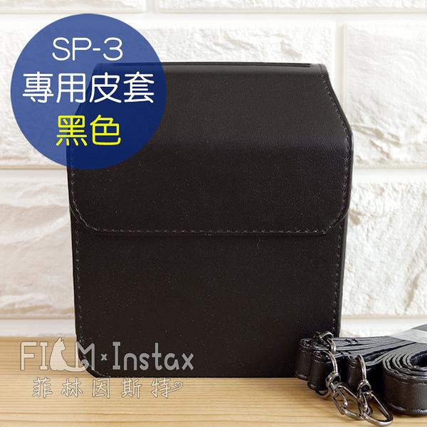 菲林因斯特《SHARE SP-3 專用 黑色 開孔皮套 》 fujifilm instax  富士 方形相印機  附背帶