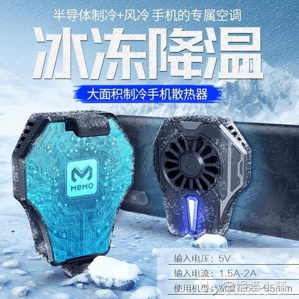 冰封散熱夾背夾手機吃雞散熱器半導體制冷主播不求人同款水冷液冷小風扇冷卻神器 安妮塔小铺