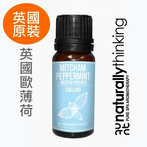NT 歐薄荷 UK 純精油 10ml。Peppermint Mitcham。英國原裝 Naturally Thinking