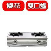 (全省安裝)櫻花【G-5900SL】雙口台爐(與G-5900SL同款)瓦斯爐桶裝瓦斯
