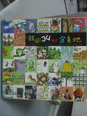 【書寶二手書T5/兒童文學_XAE】我的34秘密基地_紀淵字