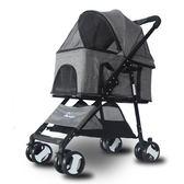 寵物推車分離式狗推車可折疊輕便分離式四輪寵物車中小型犬通用jy【快速出貨八折】