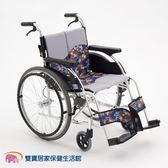 【贈好禮】均佳 日本MiKi 櫻花系列 外出型 鋁合金輪椅 機械式輪椅 MPR-1(紫/紅)