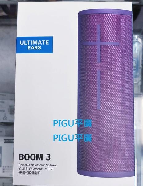 平廣 羅技 UE BOOM 3 紫色 送袋 台灣公司貨保固2年 藍芽喇叭 Logitech Ultimate Ears BOOM3