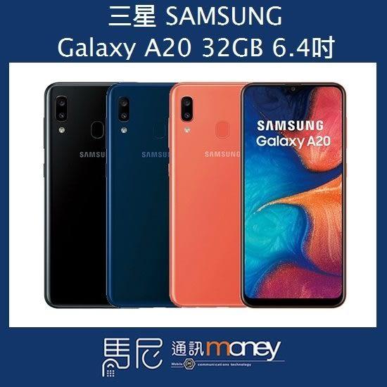 (免運)三星 SAMSUNG A20/32GB/6.4吋螢幕/臉部解鎖/後置雙鏡頭/指紋辨識【馬尼通訊】