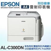 EPSON WorkForce AL-C300DN A4高速網路彩雷旗艦機 /適用S050750/ S050749/S050748/ S050747