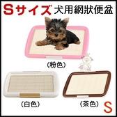 『寵喵樂旗艦店』日本BONBI小型犬專用網狀便盆(S)(粉色J577811/白色J708321/茶色J577282)