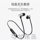 無線運動跑步藍芽耳機雙耳塞入耳式立體聲蘋果小米華為手機通用雙12全館免運